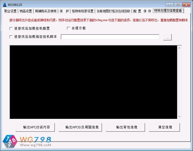 NPC对话框查询功能