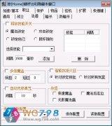 七剑法道-暗杀功能展示